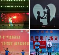 """河南科技大学2016年""""大学生宣讲团""""基层巡演活动圆满落幕"""