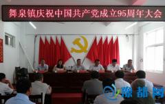 舞泉镇召开庆祝中国共产党成立95周年大会