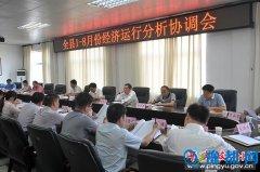 我县1-8月份经济运行分析协调会召开