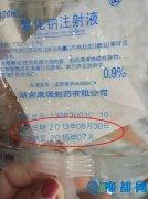 武冈多名儿童被注射过期生理盐水 医院承认存放不当
