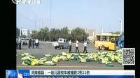 河南睢县:一幼儿园校车被撞致2死11伤