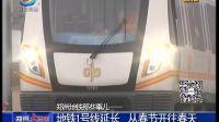 郑州地铁1号线延长线开始试运行 预计春节前开通