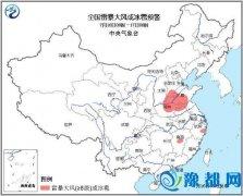 强对流天气预警:河北河南江苏等局地有雷暴大风