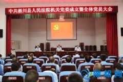 淅川法院成立机关党委暨全体党员大会隆重召开