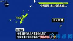 """日媒称中国军舰再次进入""""毗连区"""""""
