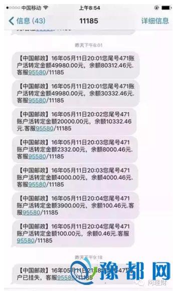 """""""这个过程中,那个归属地为广东深圳的电话仍不停的给我打电话,但我一直没接。""""马女士说,冻结账户后,她又拨通110报警。"""