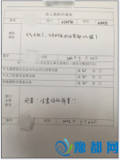"""上海""""吃货""""辞职信表走红网络 网友大呼太可爱"""