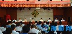 河南省供销合作行业职业教育校企合作指导委员会成立