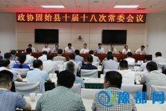 固始县政协召开十届十八次常委会议