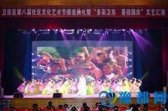 卫东区第八届社区文化艺术节圆满闭幕