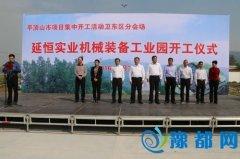 延恒实业机械装备工业园开工仪式举行