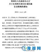 郑州重启限购:拥两套房屋者限购180平以下房屋