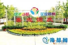 植物园10月1日起免费开放 参观热带植物温室现场预约