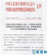 郑州重启限购后再限贷!二套房贷款首付40%
