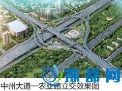 郑州中州大道和农业快速路将实现全互通