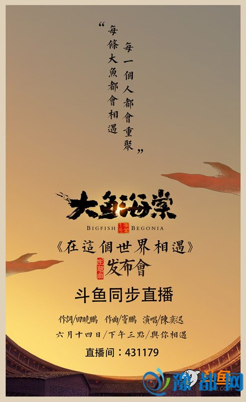 斗鱼直击《大鱼海棠》电影发布会 陈奕迅送上主题曲