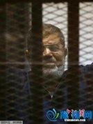 埃及前总统穆尔西因间谍罪和泄密被判处40年监禁