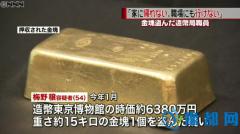 日本造币局职员偷窃一块重达15Kg金砖被捕(图)