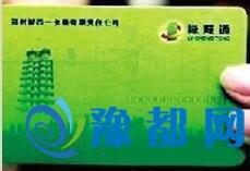 郑州地铁2号线跑票成功 票价政策公布最高4元