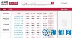 """金融界保险评级7月1日上线:独创""""评级+对比""""模式"""