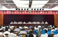 河南省职业技术教育学会第三届理事会第三次会议召开