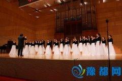 第三届全国教师合唱节在我省举办                                                      河南省教师合唱团获金奖第一名