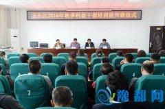 卫东区举办2016年秋季科级干部培训班