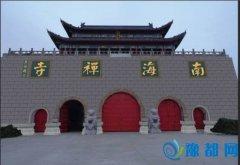 南海禅寺2016首届阅藏禅修夏令营通启公告