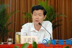 王跃华任郑州副市长 孙金献、薛云伟辞郑州副市长