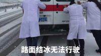 天使!救护车被困,医护人员高原雪地推车