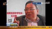 """河南""""艳照门""""校长被开除党籍 曾获""""全国模范教师"""""""