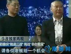 """张绍刚斗嘴郭德纲被秒成渣 调戏嘉宾""""没见过世面"""""""