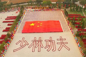 第十一届郑州国际少林武术节开幕式震撼预演