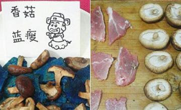 """网友做了一道""""蓝瘦香菇"""" 黑暗料理不敢吃"""
