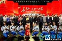 河南省纪念红军长征胜利80周年交响诗会举办