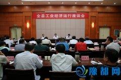 全县工业经济运行座谈会召开