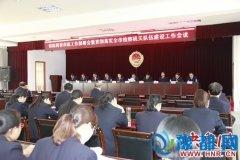 确山县贯彻全市检察队伍建设工作会议