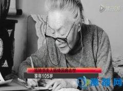 105岁杨绛先生仙逝:最才的女,最贤的妻