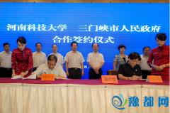 河南科技大学与三门峡市人民政府签订合作框架协议