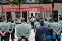 内乡宝天曼举办职工文体竞赛活动