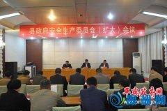 我县召开2016年第四季度安全生产委员会(扩大)会议