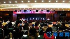 第七届中国元好问学术研讨会在内乡县召开