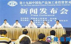 第十九届中国农加工洽谈会新闻发布会掠影