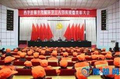 西华县召开庆祝环卫工人节暨表彰大会