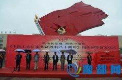 缅怀先烈,不忘初心,走好新的长征路 《中国工农红军长征胜利八十周年》纪念邮票在商城发行