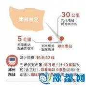 郑州南站选址航空港区 16台32线可与东站媲美