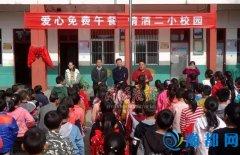豫西北第一个免费午餐项目落地济源 孩子有福了