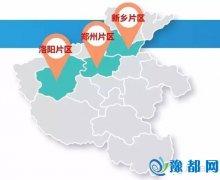 河南省财政厅拨付3亿元建设 这地方是你家乡吗