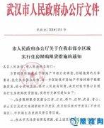 武汉今起实施限购限贷政策 首套房首付提至25%