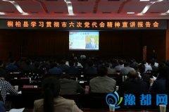 我县召开学习宣传贯彻市六次党代会精神报告会